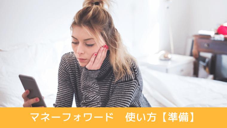 無料家計簿アプリのマネーフォワードの使い方【事前準備編】