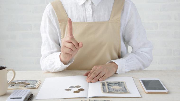 お金の貯まる財布の使い方【小遣い用】