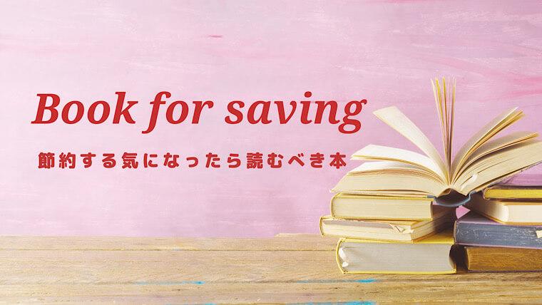 節約本を100冊以上読んだFPがおすすめする家計改善のための26冊