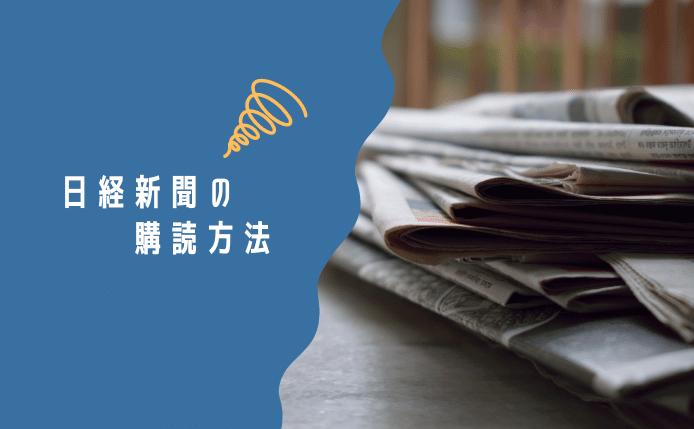 日経新聞の購読方法