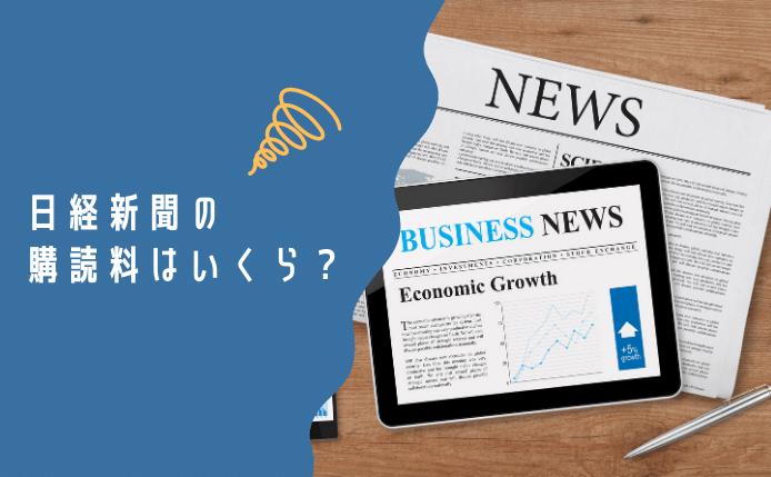 日経新聞の購読料はいくら?