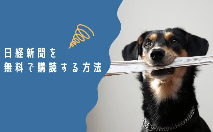 日経新聞を無料で購読する方法