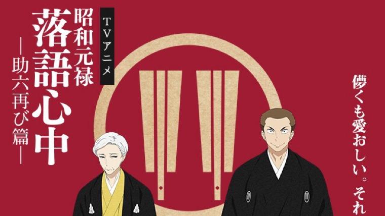 超切なくて面白いアニメ昭和元禄落語心中を全話無料で見る方法