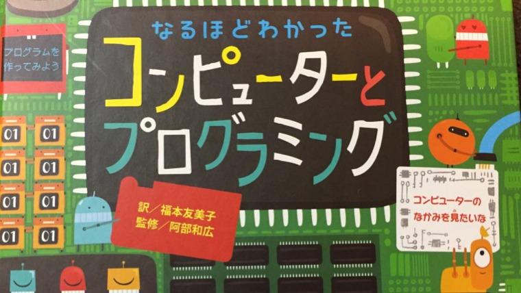 子供向けしかけ絵本『コンピューターとプログラミング』が超おすすめ