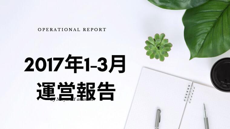 2017年1月~3月のブログ運営・収益報告