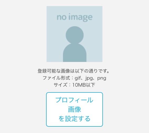 プロフィール画像を設定