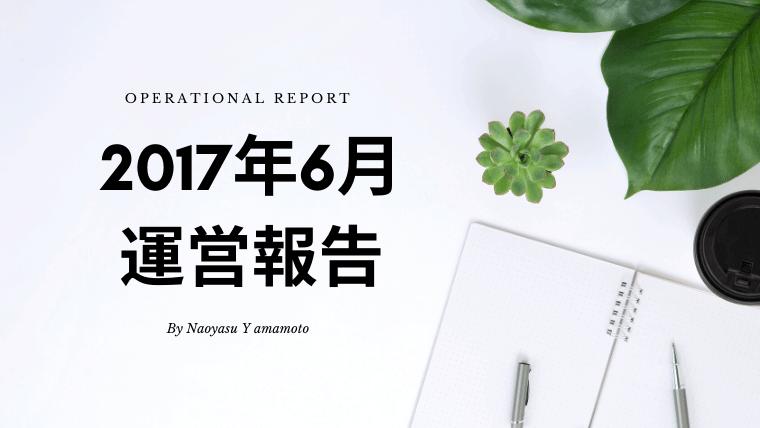 2017年6月ブログ運営報告!