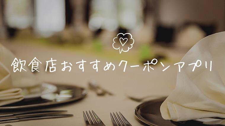 飲食店で使えるお得なクーポンアプリ厳選13個【毎月内容更新中】