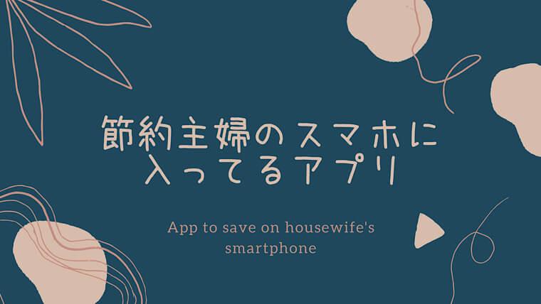 節約主婦に学べ!今すぐ使いたくなる無料アプリ12選