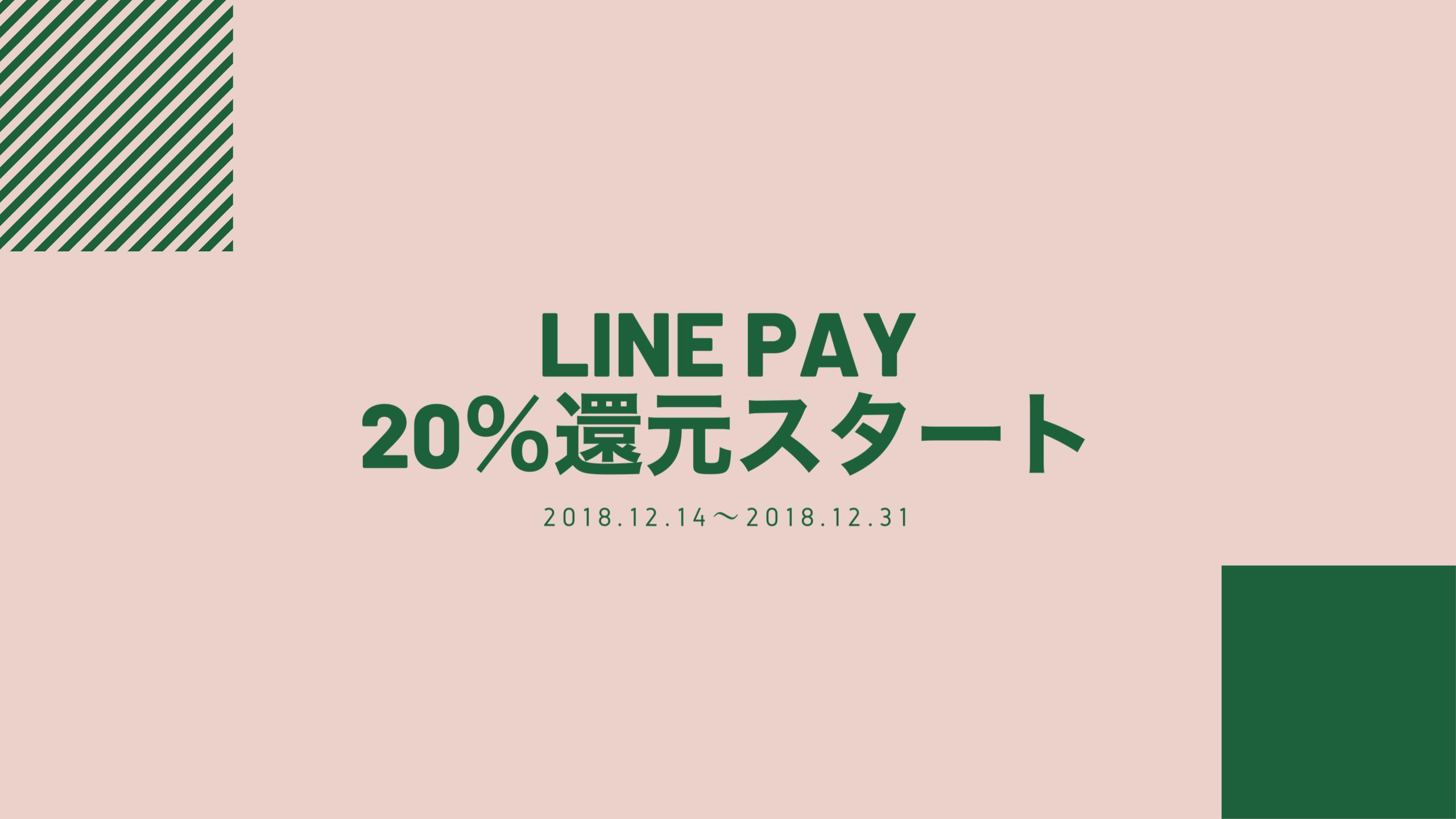 PayPayの次はLINEPayが20%還元!Payトクって何?
