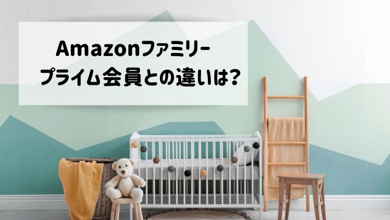 Amazonファミリーとは?プライム会員との違いは?特典や口コミも⦅2019年最新版⦆