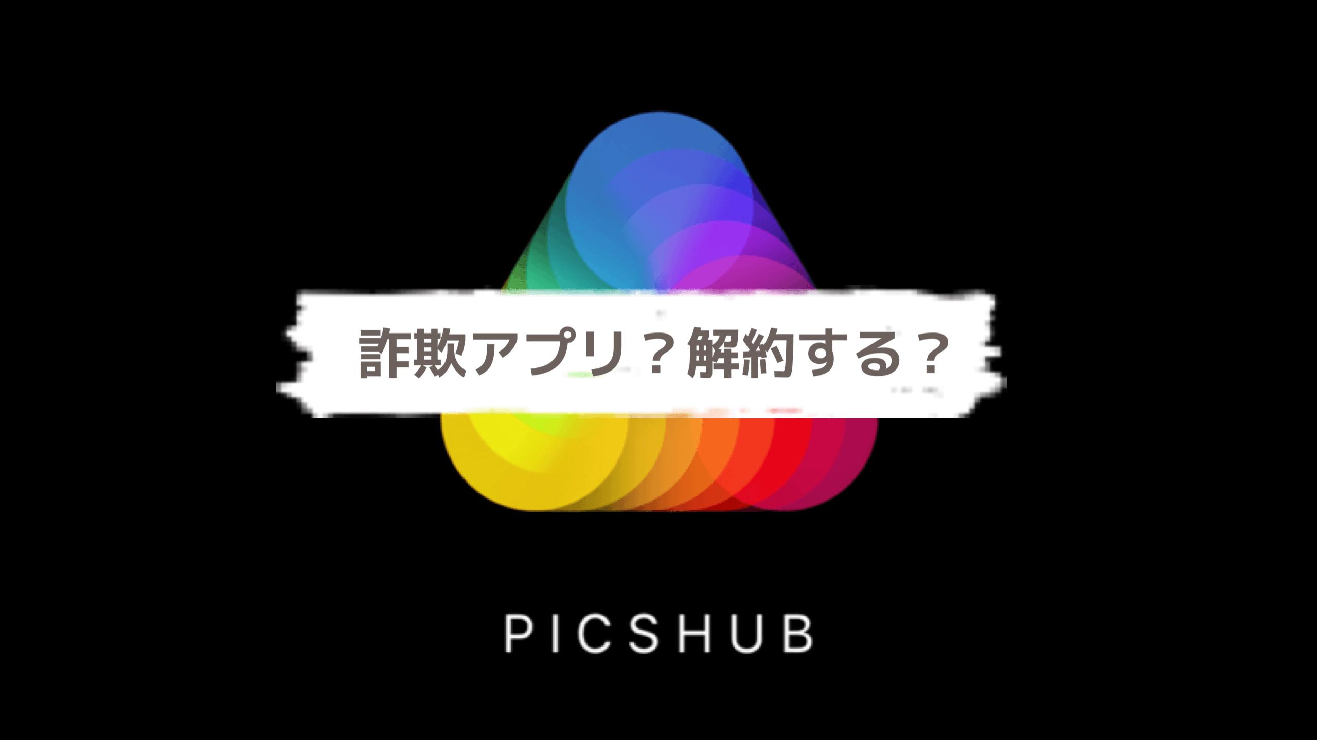 Pics Hubは詐欺?月額課金の解約(退会・キャンセル)方法