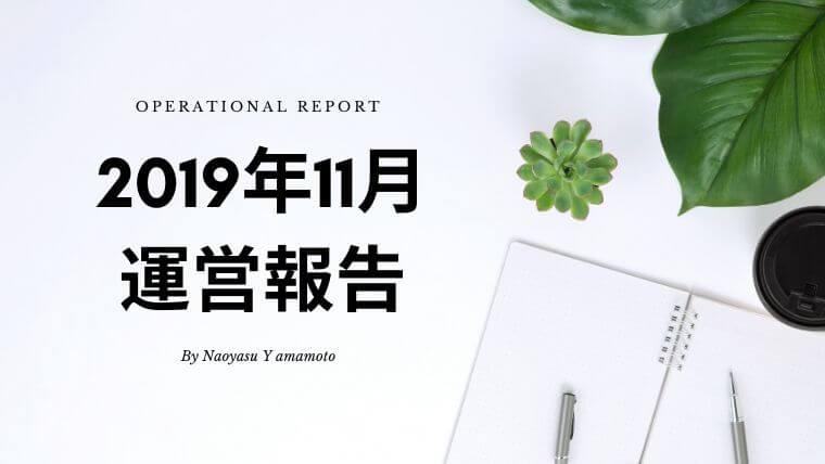 2019年11月ブログ収益(アドセンス・アフィリエイト他)報告