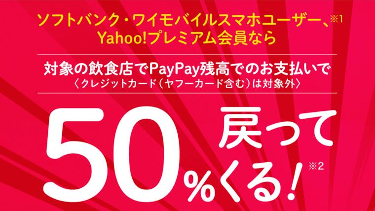 PayPay残高支払いで2/1〜2/29は対象店舗50%還元