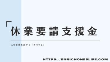 完全保存版!大阪府・休業要請支援金の対象や申請方法を詳しく解説!