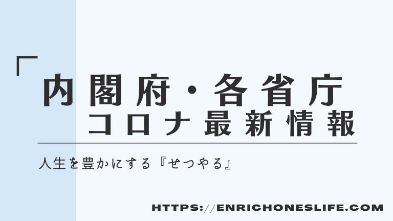首相官邸・内閣府・各省庁コロナウィルス情報