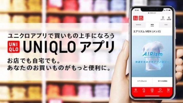 UNIQLOのアプリ