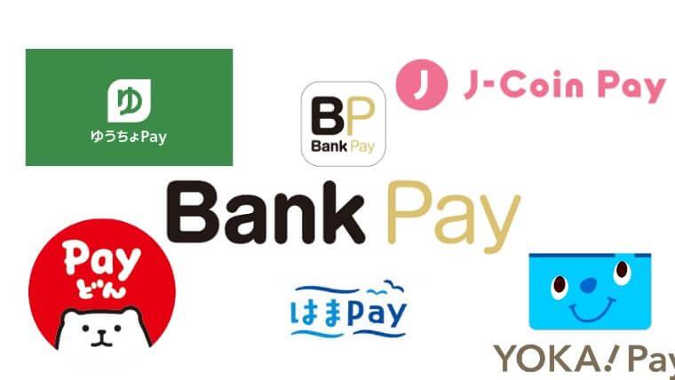 銀行系Pay