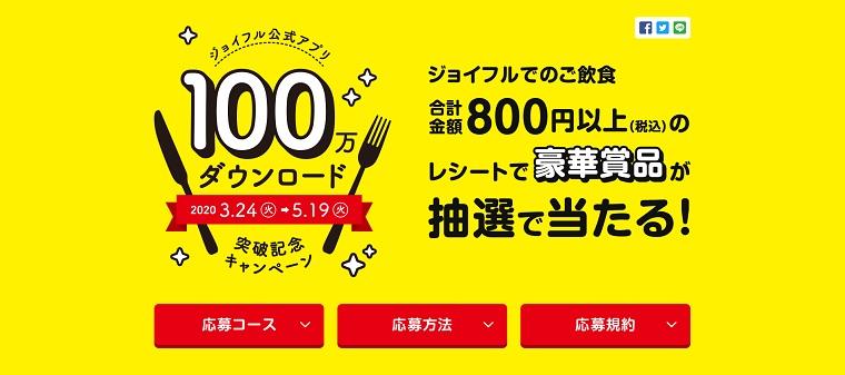 ジョイフル100万ダウンロード突破記念キャンペーン