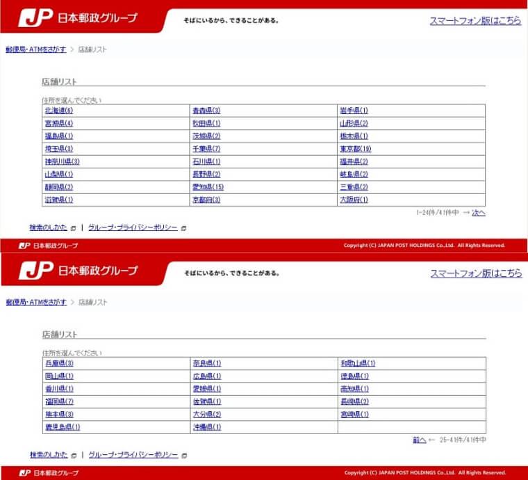 日本全国の夜中で収入印紙が購入できる郵便局