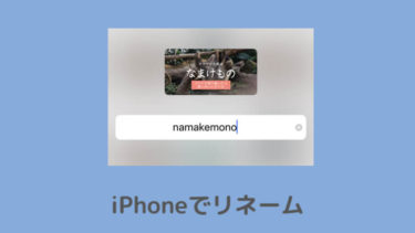 iPhoneの写真ファイル名を変更(リネーム)する手順【めっちゃ簡単です】