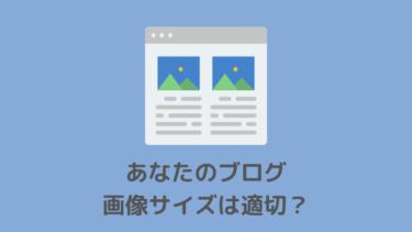 ブログに使う適切な画像サイズを調べる超簡単な方法(ツール)