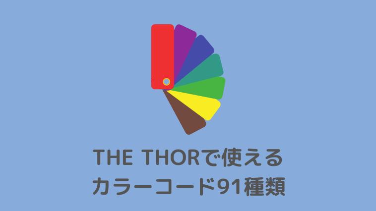 THE THORのカラーコード91種類