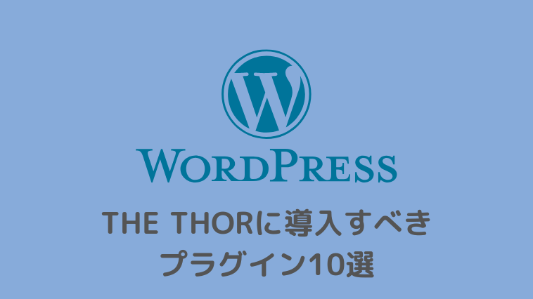 the_thor_plugin10