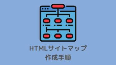 THE THOR(ザ・トール)でHTMLサイトマップの作成手順