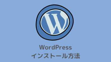 WordPressのインストール方法を徹底解説【ConoHa編】