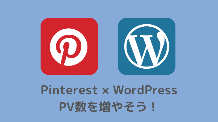 PinterestとWordPress