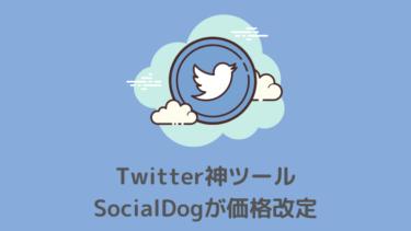 ソーシャルドッグの有料版が価格改定!【Twitter神ツール】