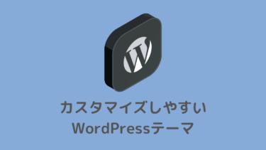 カスタマイズしやすいWordPressテーマ