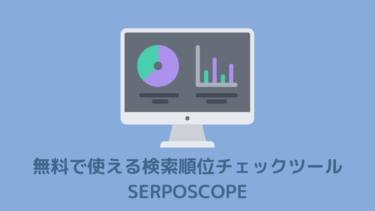 検索順位チェックツール【無料】SERPOSCOPEを徹底解説