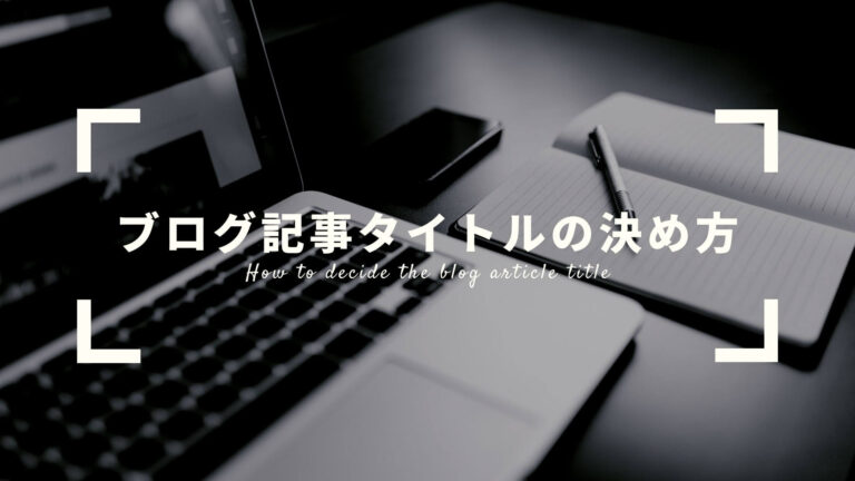 ブログ記事タイトルの決め方