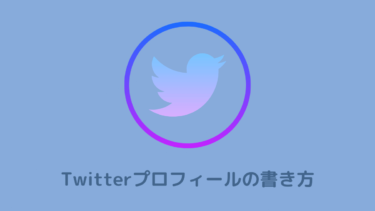 Twitterプロフィールの書き方!フォロー率を高める7つの要点