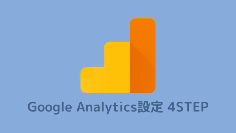 Googleアナリティクス4設定