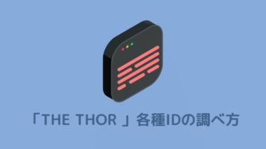THE THOR 各種IDの調べ方