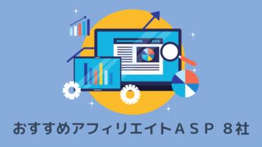 WordPressでアフィリエイト始めるなら登録すべきASP8社