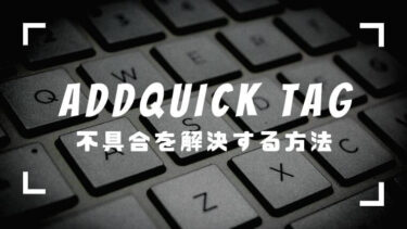 AddQuickTag不具合解決法