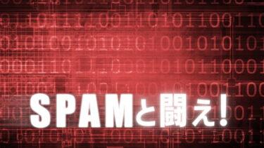 問い合わせフォームのスパム対策を5つ紹介【ブログ運営者必見】