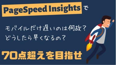 PageSpeed Insightsでモバイルだけ遅い評価を改善【即効性有】