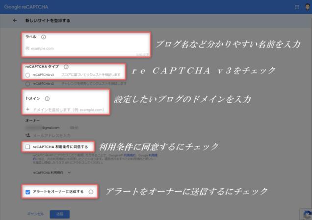 reCAPTCHAの登録事項