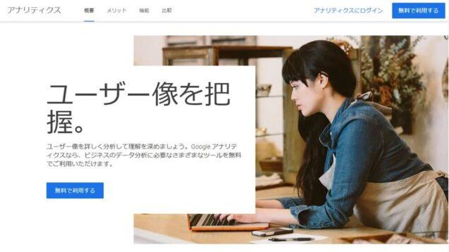 GoogleAnalyticsのTOPページ