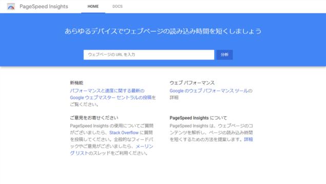 PageSpeed InsightsのTOPページ