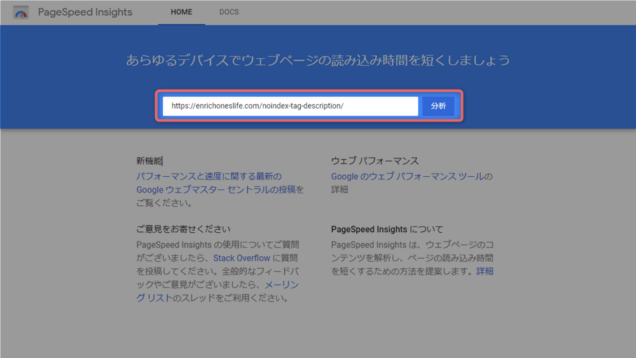 PageSpeed Insightsで計測