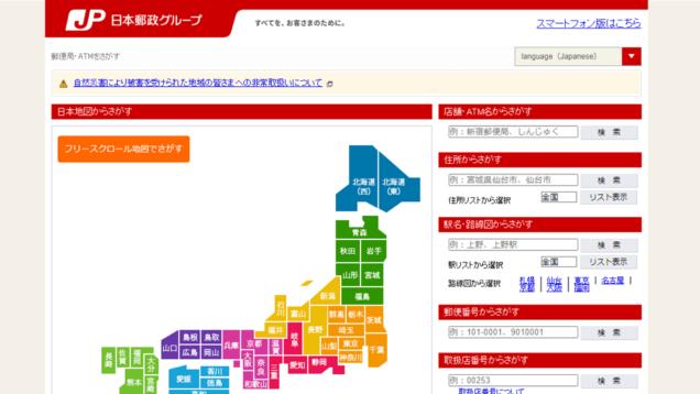 日本郵政HP