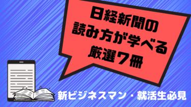 日経新聞の読み方が学べるおすすめの7冊【税務のプロが推薦!】