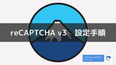recaptchav3の設定方法