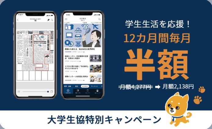 日経新聞の大学生協キャンペーン